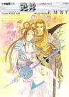 Amorous Dancing Embu Illustrations Collection (1/93)